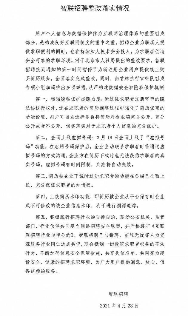 智联招聘猎聘泄露用户个人简历北京市人社局公布整改情况