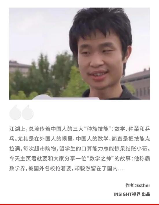 哈佛为他打破百年校规不愧是中国最传奇的天才