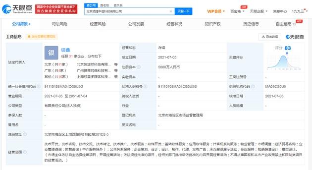 快手在北京成立科技公司注册资本5000万