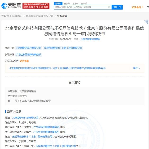 爱奇艺起诉乐视网侵权获赔24万涉案作品含奔跑吧兄弟等