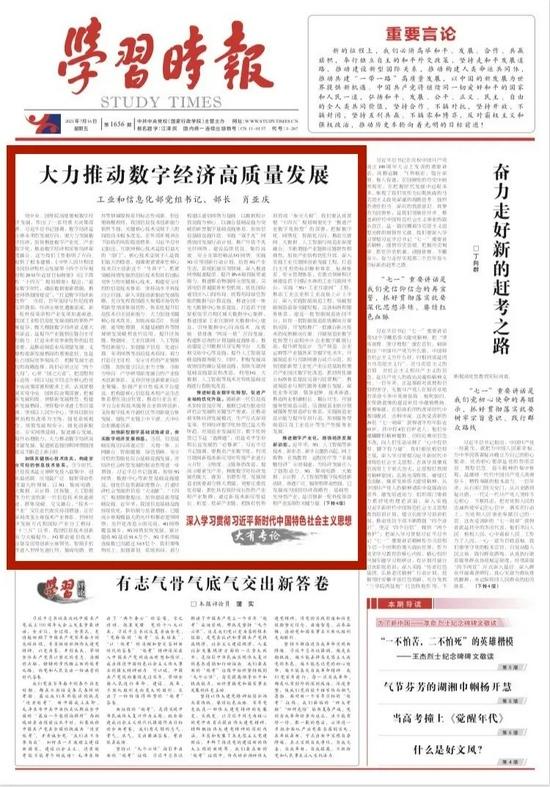 工信部部长肖亚庆学习时报撰文大力推动数字经济高质量发展