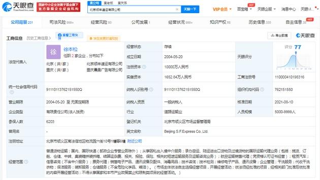 顺丰关联公司注册资本增至1亿增幅400%